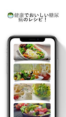 糖尿病のレシピアプリを無料で健康なレシピを無料でのおすすめ画像1