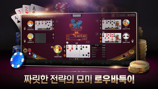 Pmang Poker for kakao 70.0 screenshots 10