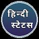 HINDI STATUS - Androidアプリ