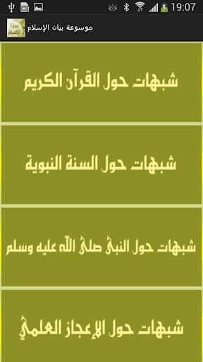 موسوعة بيان الإسلام For PC Windows (7, 8, 10, 10X) & Mac Computer Image Number- 7