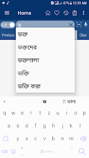 English Bangla Dictionary 8.3.5 Screenshots 4