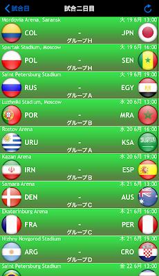 ワールドカップアプリ ロシア 2018: ニュース, チーム, 結果のおすすめ画像4