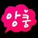 채팅, 만남, 돌싱, 중년, 친구, 동네 채팅 어플 - 앙쿵