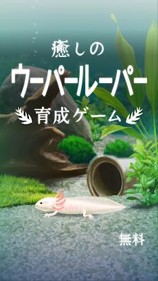 癒しのウーパールーパー育成ゲームのおすすめ画像4