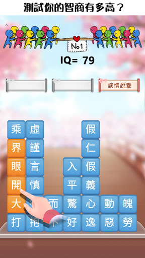 u6210u8a9eu6d88u6d88u6311u6230u2014u2014u514du8cbbu6210u8a9eu63a5u9f8du6d88u9664uff0cu597du73a9u7684u55aeu6a5fu667au529bu96e2u7ddau5c0fu904au6232  screenshots 17