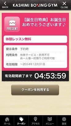 金沢市久安のカシミボクシングジム 公式アプリのおすすめ画像3