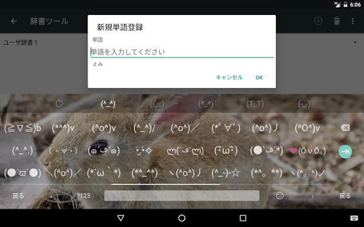 Google Japanese Input 2.25.4177.3.339833498-release-arm64-v8a Screenshots 11