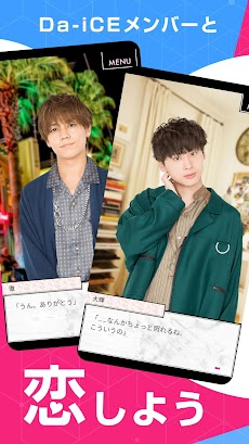Another story of Da-iCE~恋ごころ~のおすすめ画像1