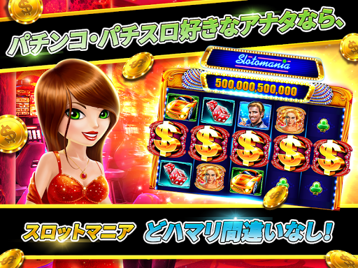Slotomania 日本語版 ~ スロットアプリ無料 ・ オンラインカジノ ・ 暇つぶし 6.14.1 screenshots 1