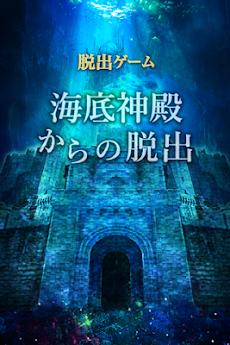 脱出ゲーム 海底神殿からの脱出のおすすめ画像1