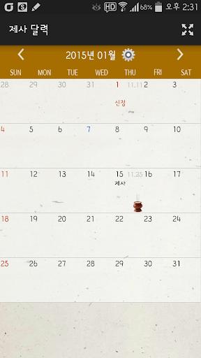 제사의 달인 - 제사상, 차례상  screenshots 5