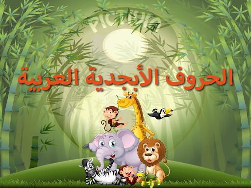 u0627u0644u062du0631u0648u0641 u0627u0644u0623u0628u062cu062fu064au0629 u0627u0644u0639u0631u0628u064au0629 (Arabic Alphabet Game) 1.11.0 screenshots 9