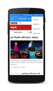 News Nepal - Nepali Newspapers