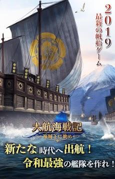 大航海戦記∼海賊王に挑め∼のおすすめ画像1