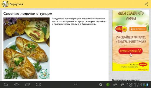 Recipes in Russian 2.4.0 Screenshots 10
