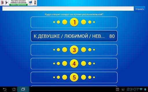 u0421u0442u043e u043a u043eu0434u043du043eu043cu0443 (100 u043a 1) 6.5 Screenshots 7