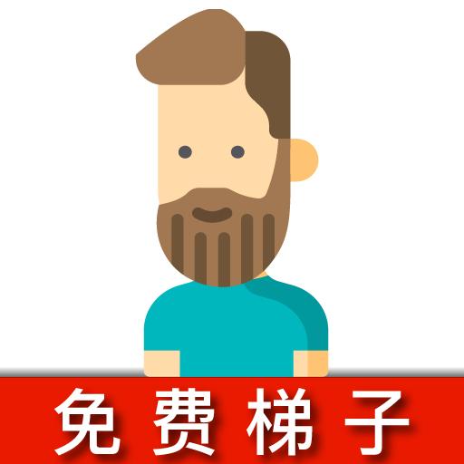 老王VPN(永久免费佛系VPN)❤️- 最好的免费VPN 秒连 高速 稳定 梯子 永久更新 科学上网
