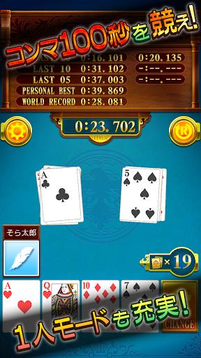 u30b9u30d4u30fcu30c9 Online 1.1.31 screenshots 4