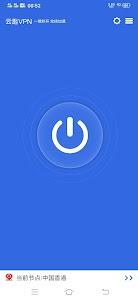 云匙VPN - 全球免费VPN翻墙加速器 1.2.1