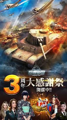 戦車帝国:海陸争覇のおすすめ画像1