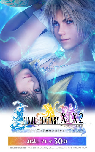 FINAL FANTASY X/X-2 HDu30eau30deu30b9u30bfu30fc screenshots 4