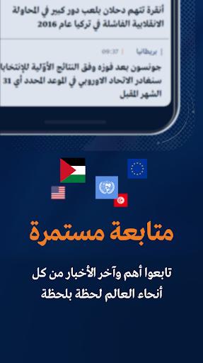 Al Mayadeen 3.0.215 Screenshots 6