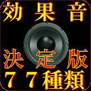 効果音 77種類 決定版(サウンド エフェクト)