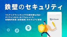 仮想通貨 ビットバンク -ビットコイン リップル 仮想通貨チャート-ビットコイン等の仮想通貨取引所のおすすめ画像5
