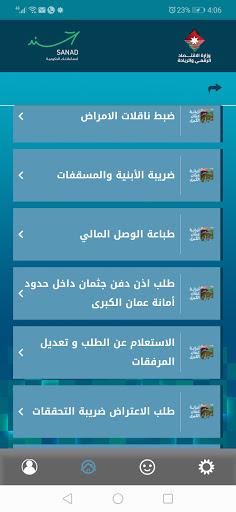 SanadJo-u0633u0646u062f android2mod screenshots 14
