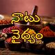 నాటు వైధ్యం | Telugu Health Remedies para PC Windows