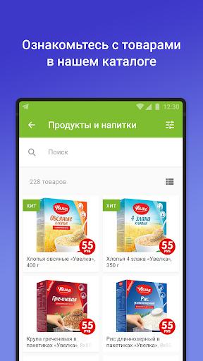 Fix Price 1.7.8 Screenshots 2