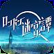ロンドン迷宮譚 : 本格ミステリー×アイテム探しゲーム - Androidアプリ