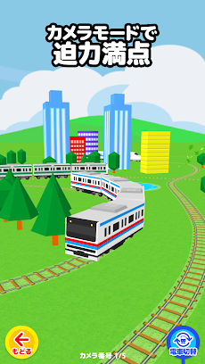 かんたん電車ゲーム みんな遊べる無料アプリのおすすめ画像1