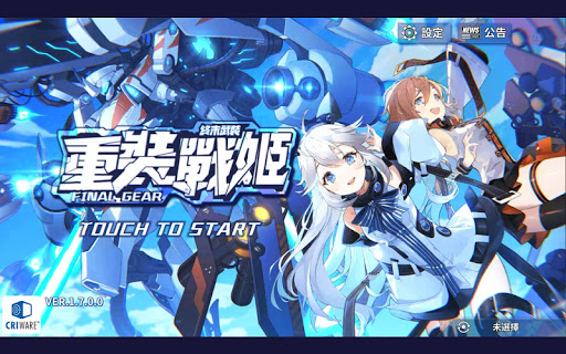 u91cdu88ddu6230u59ec-Final Gear  screenshots 13