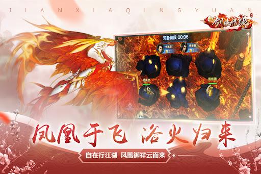 u5251u4fa0u60c5u7f18(Wuxia Online) -  u65b0u95e8u6d3eu4e0au7ebf 1.14.1 screenshots 4