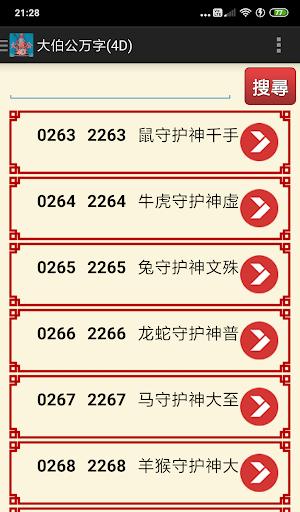 u5927u4f2fu516c 4Du4e07u5b57 apktram screenshots 1
