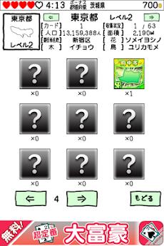 にほんめぐり -すごろくで都道府県区市町村カード収集-のおすすめ画像5