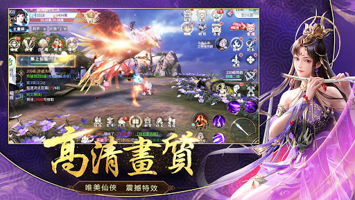 仙劍問情 - VIP3免费送 apklade screenshots 1