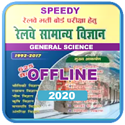 Speedy Railway General Science 2020 Offline Hindi