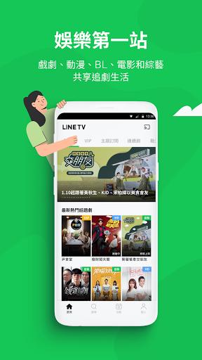 LINE TV 精彩隨看 - 免費追劇線上看  screenshots 1