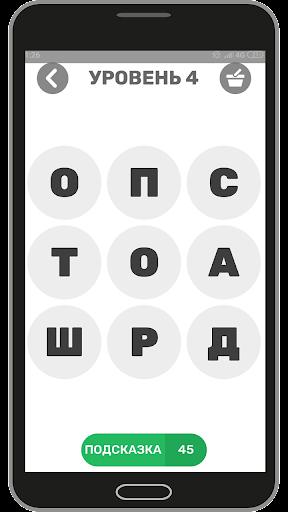 u041du0430u0439u0434u0438 u0441u043bu043eu0432u043e 3  screenshots 5