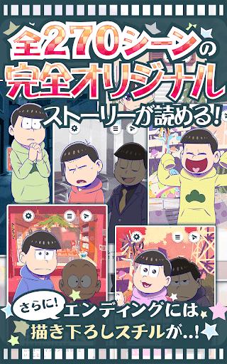 おそ松さんのニート芸能プロダクション!たび松製作委員会 1.1.4 screenshots 2