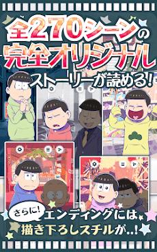 おそ松さんのニート芸能プロダクション!たび松製作委員会のおすすめ画像2