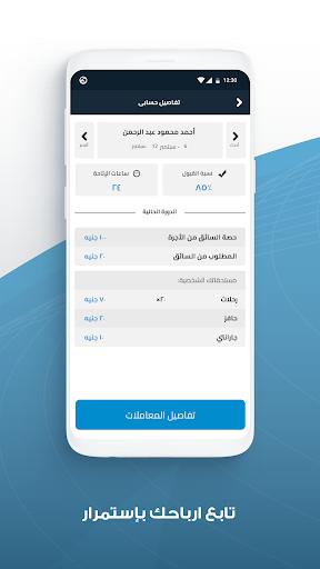 Halan Driver 3.5.19 Screenshots 6