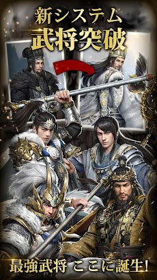 三国覇王戦記~乱世の系譜~のおすすめ画像3