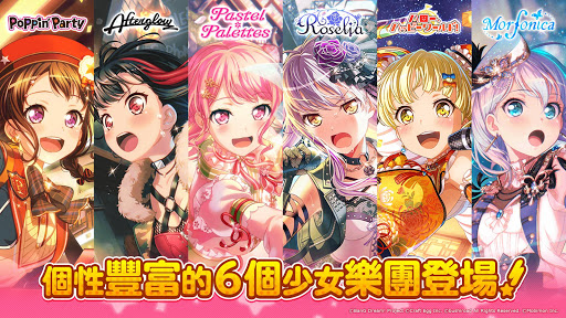 BanG Dream! u5c11u5973u6a02u5718u6d3eu5c0d 4.7.0 screenshots 14