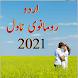 Urdu Romantic Novels Offline - Androidアプリ