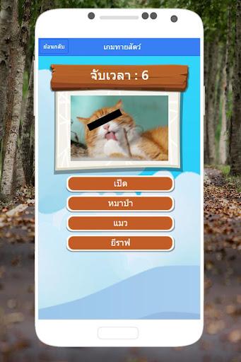 ทายชื่อสัตว์ ปิดตา screenshots 2