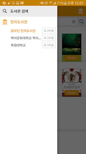 uc54cub77cub518 uc804uc790ub3c4uc11cuad00  Screenshots 2