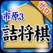 市原誠の詰将棋3(5手詰オンリー) - Androidアプリ